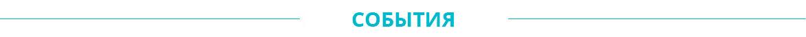 events_ru
